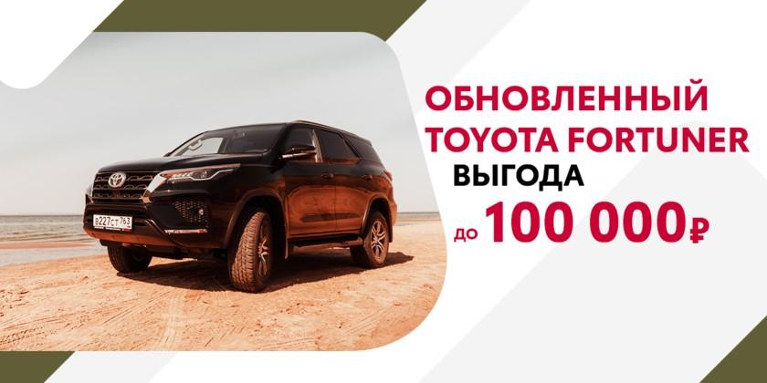 Обновленный Toyota Fortuner выгода до 100 000 руб.!