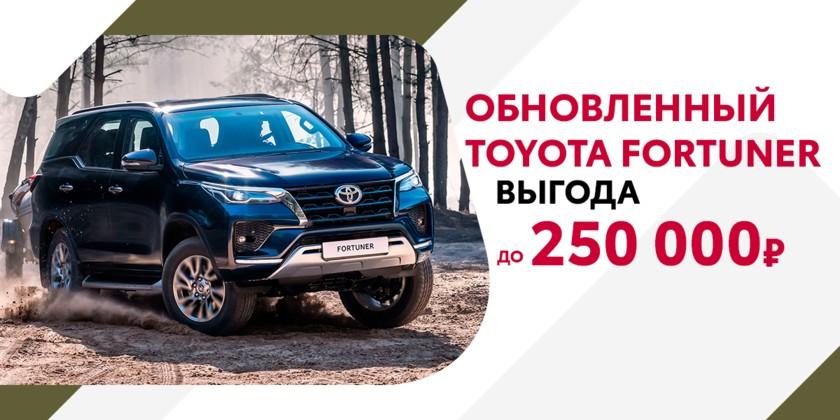 Обновленный ToyotaFortuner выгода до 250 000 руб.!