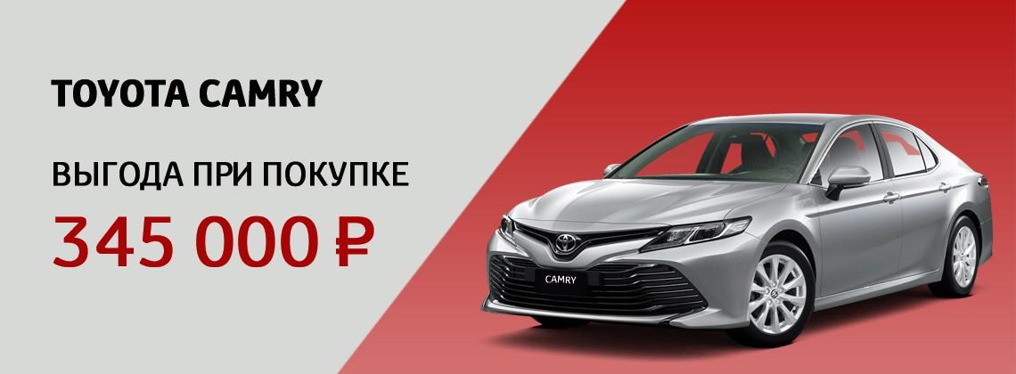 Выгода до 345 000 руб. на Toyota Camry!