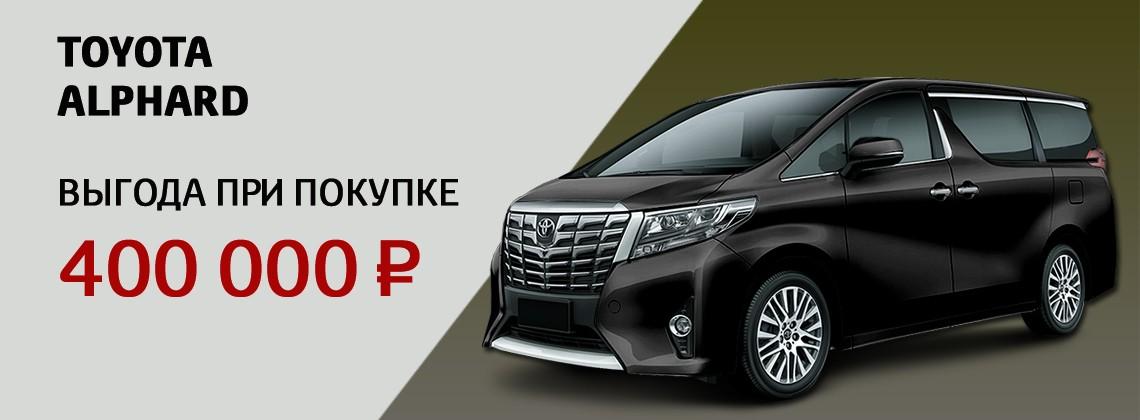 Выгода на Toyota Alphard до 400 000 рублей!