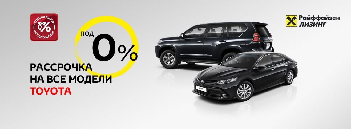 Рассрочка на все модели Toyota