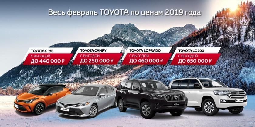 В феврале Toyota по ценам 2019 года