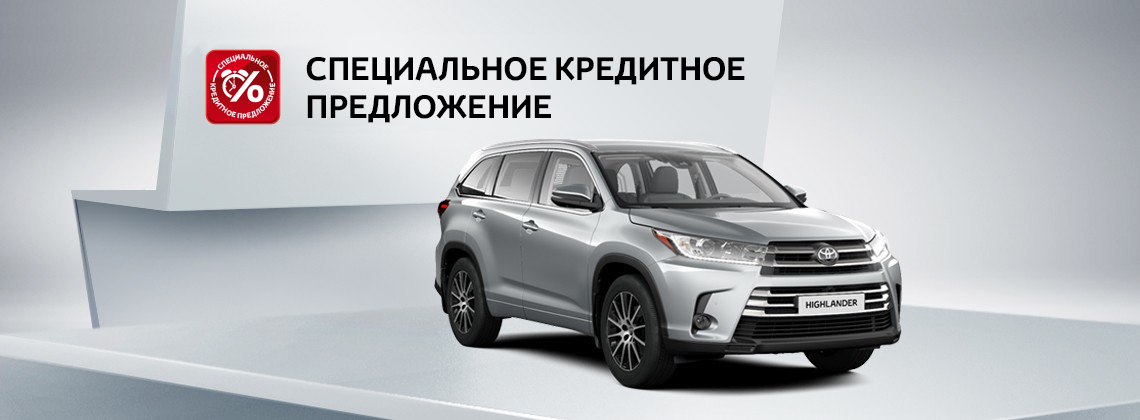 Toyota Highlander: в кредит со ставкой 11,8%