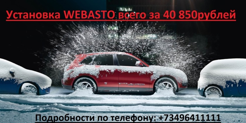Установка Webasto