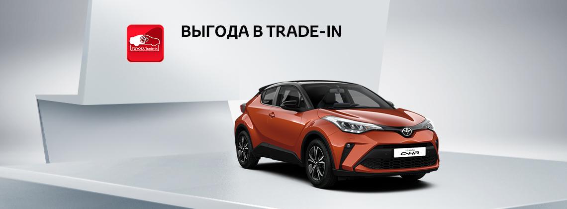 Toyota C-HR: выгода в Trade-in до 250 000р.