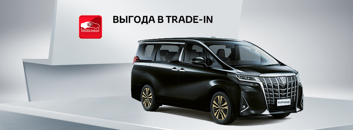 Toyota Alphard:  выгода в Trade-in 10 410 BYN