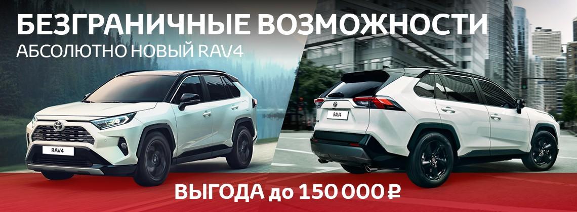 Абсолютно новый Toyota RAV4 – безграничные возможности