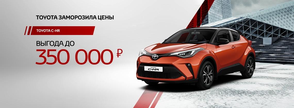 Toyota CH-R с выгодой до 350 000 руб.
