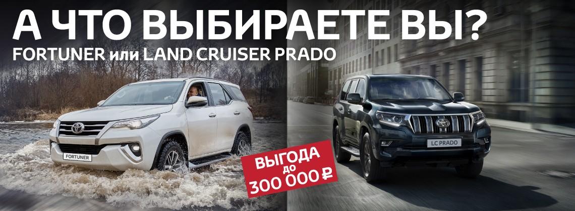 Toyota Land Cruiser Prado или Toyota Fortuner?