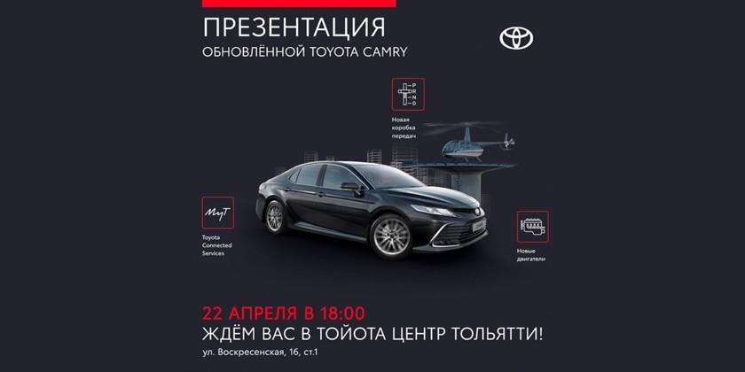 Презентация обновленной Toyota Camry