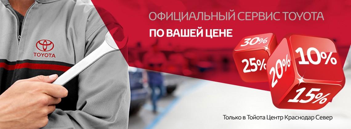 Официальный сервис Toyota по Вашей цене