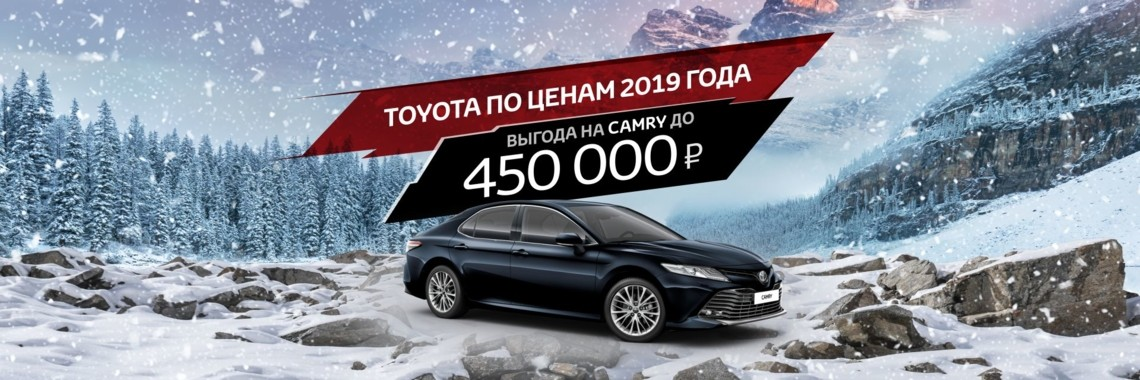 Toyota Camry с выгодой до 450 000 рублей