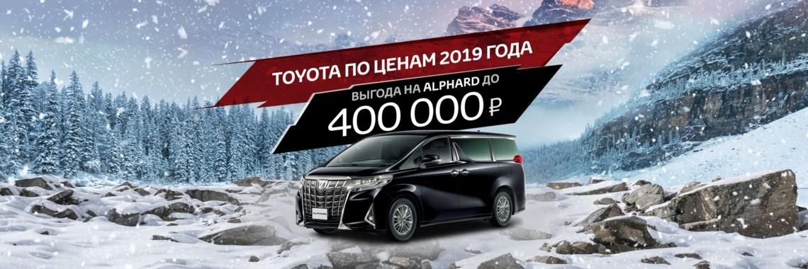 Toyota Alphard с выгодой 400 000 рублей