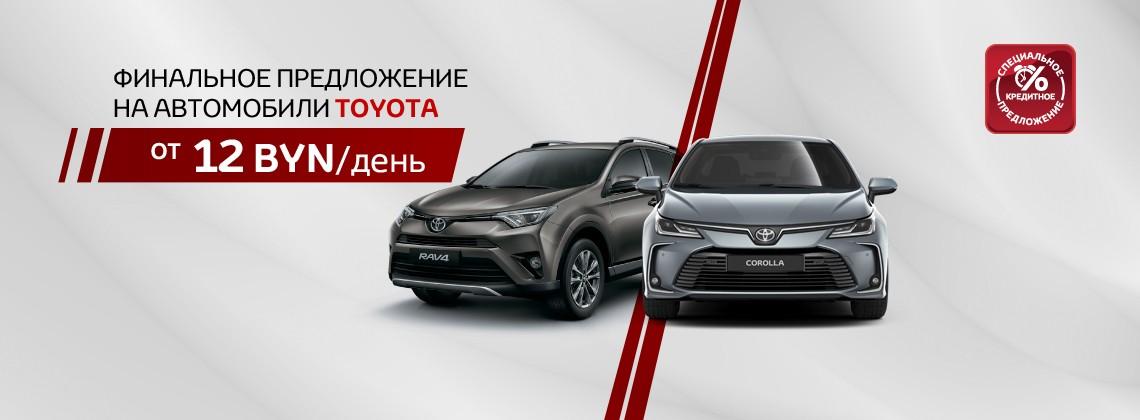 Toyota от 12 рублей в день