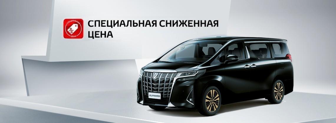 Toyota Alphard: сниженная цена