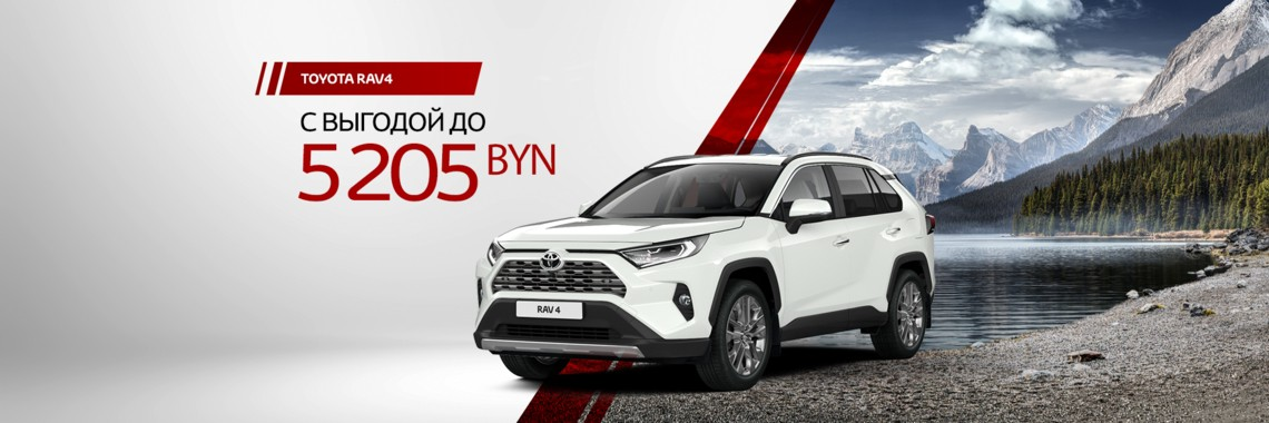 Ваша выгода на Toyota RAV4 - до 5 205 BYN