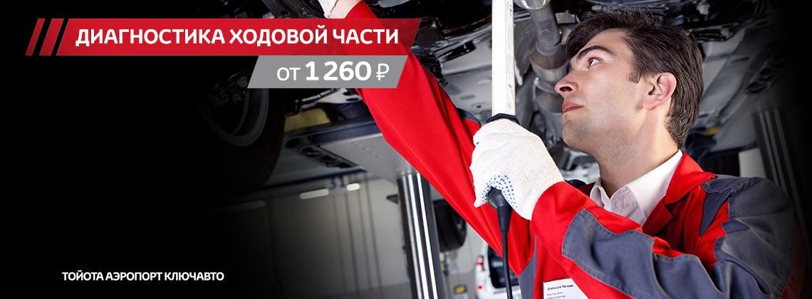 Диагностика ходовой части Вашей Toyota от 1 260 рублей в Тойота Аэропорт КЛЮЧАВТО.