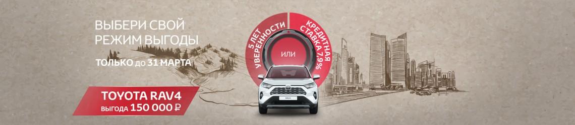 Выбери свой режим выгоды при покупке Toyota RAV4