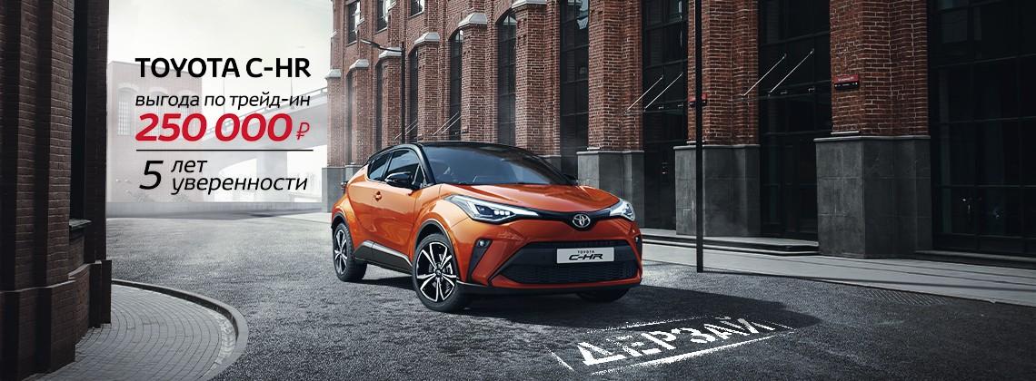 Выбери свой режим выгоды при покупке Toyota C-HR