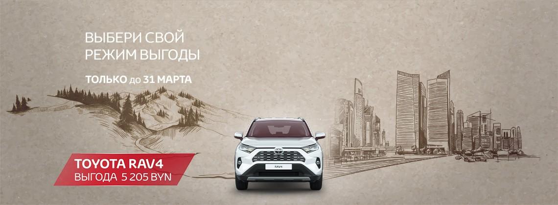 Toyota RAV4: выгода при покупке в Trade‑in до 5 205 BYN