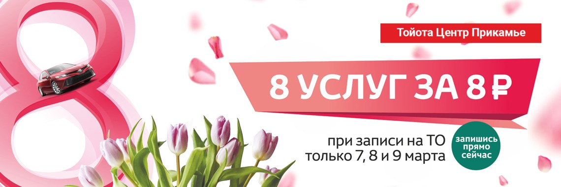 8 услуг сервиса за 8 рублей