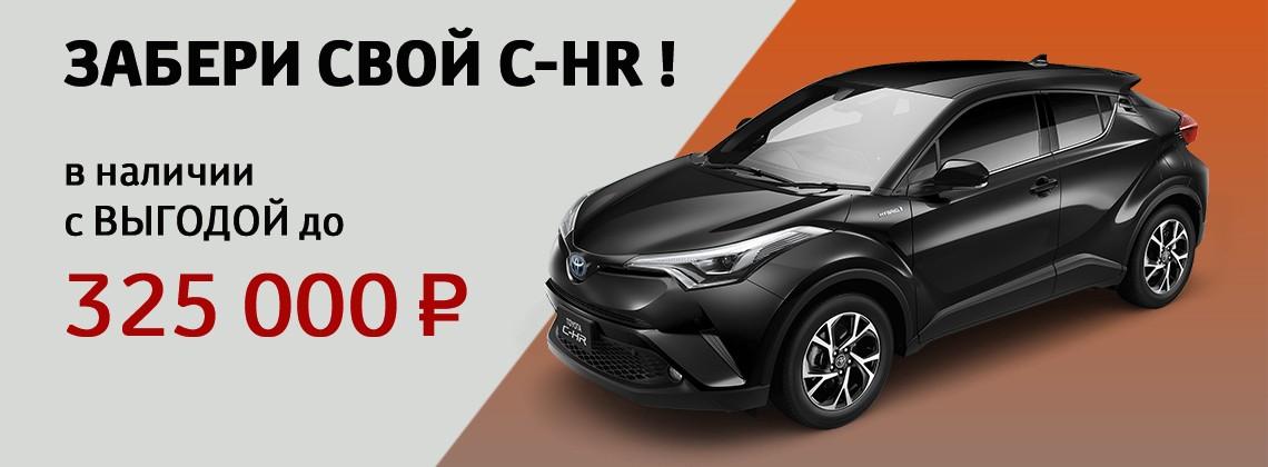 Забери свой Toyota C-HR!