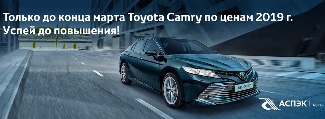 Обновленная  Toyota Camry с выгодой до 250 000 рублей*