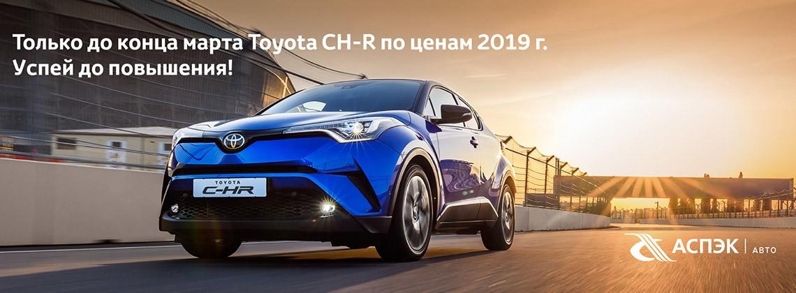 Динамичный Toyota C-HR с выгодой до 350 000 рублей*
