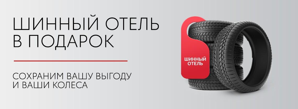 Дарим БЕСПЛАТНОЕ хранение комплекта колес при шиномонтаже