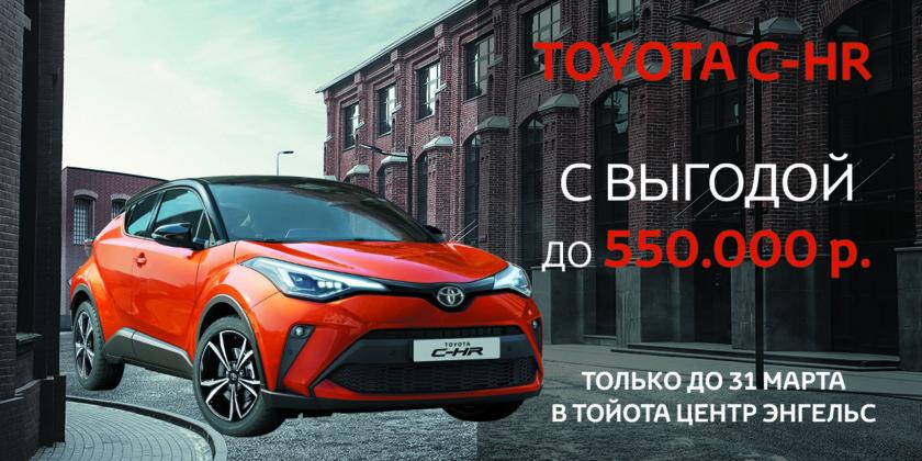 Специальное предложение на Toyota C-HR в Тойота Центр Энгельс
