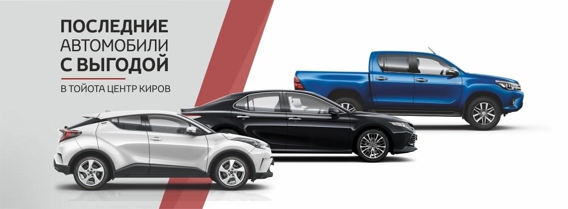 Последние автомобили с выгодой до 500000 рублей