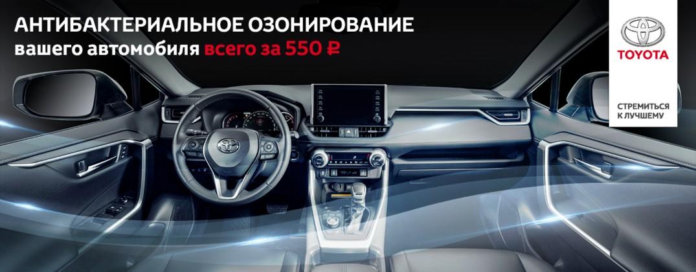Антибактериальное озонирование Toyota за 550 руб.