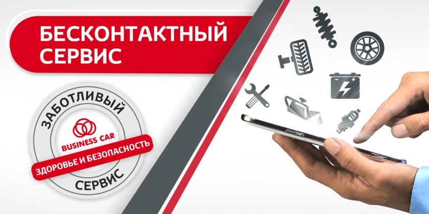 Информация о работе дилерских центров ГК «БИЗНЕС КАР» в мае