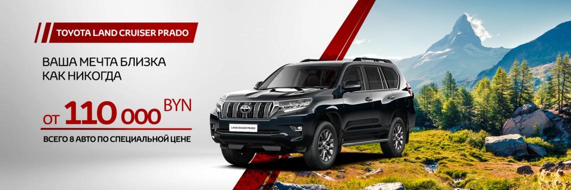 Toyota Land Cruiser Prado на особых условиях в мае
