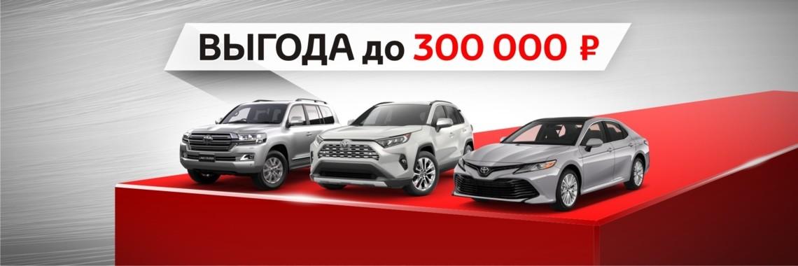 Выгода до 300 000 рублей в апреле