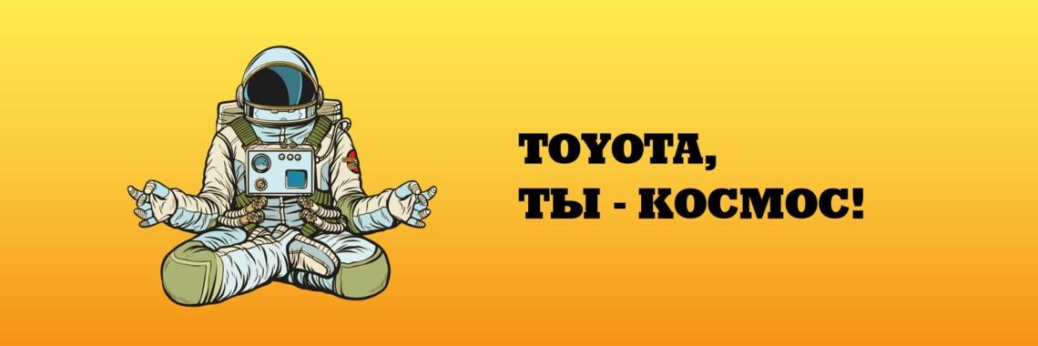 Тойота, ты - космос!
