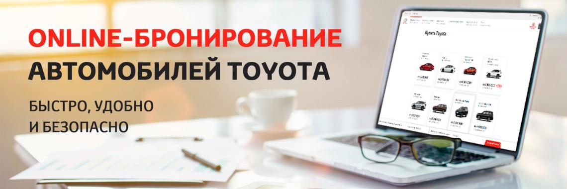 Online - бронирование новых автомобилей Toyota