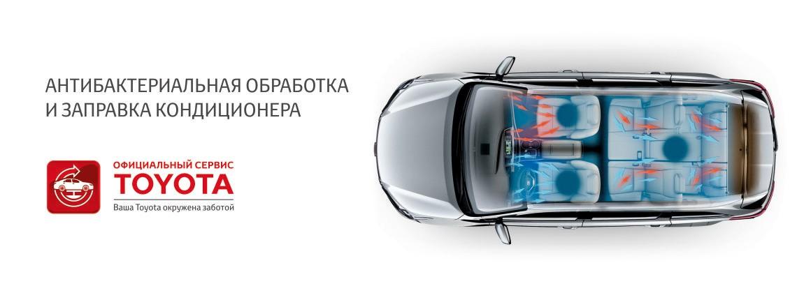 Комфортное лето с Тойота Центр Минск!