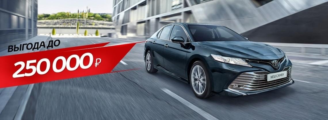 Выгода на Toyota Camry до 250 000 рублей.