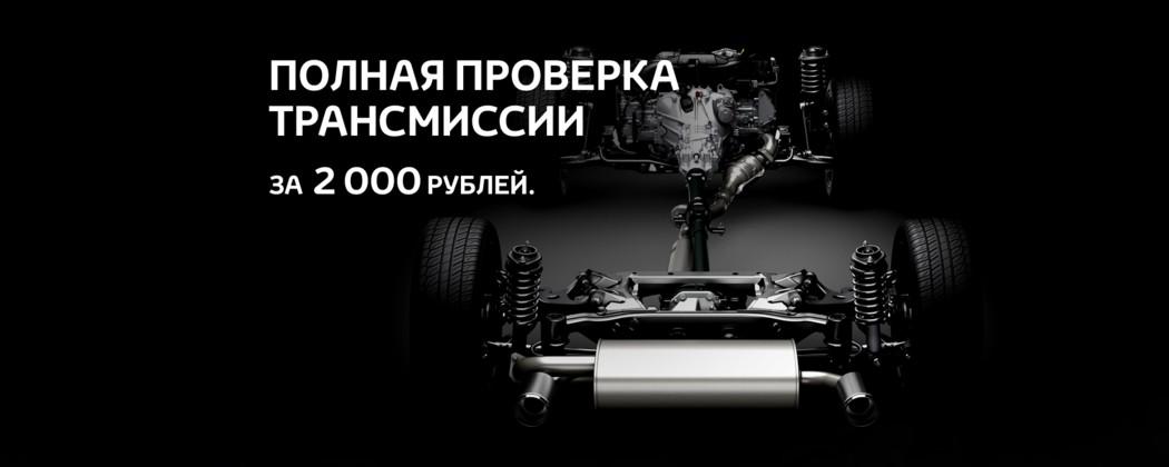 Полная проверка трансмиссии вашей Toyota!