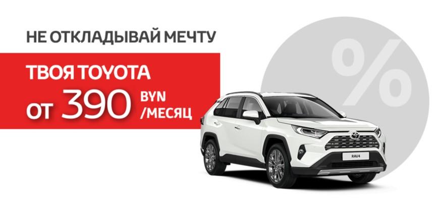 Toyota RAV4 в кредит от 390 BYN/месяц