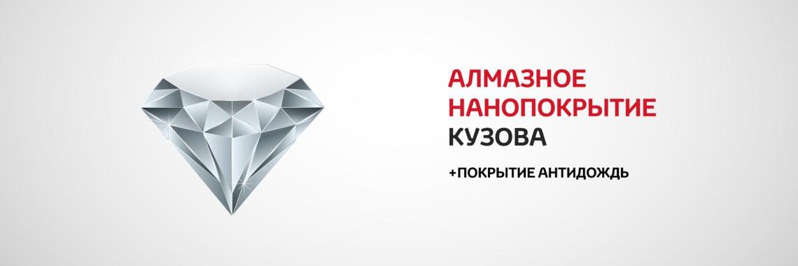 Алмазное нанопокрытие кузова