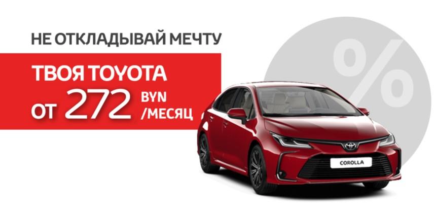 Toyota Corolla в кредит от 272 BYN/месяц