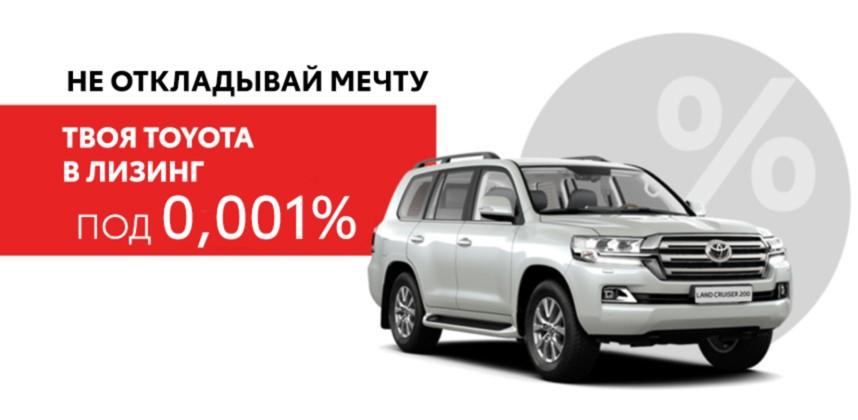 Лизинг под 0,001% Toyota Land Cruiser 200