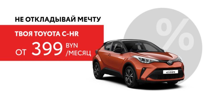 Toyota C-HR  от 399 BYN/месяц