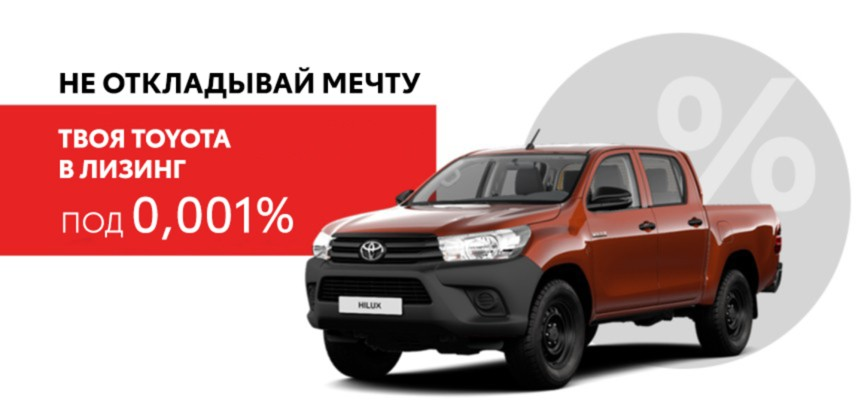 Лизинг до 18 месяцев на Toyota Hilux