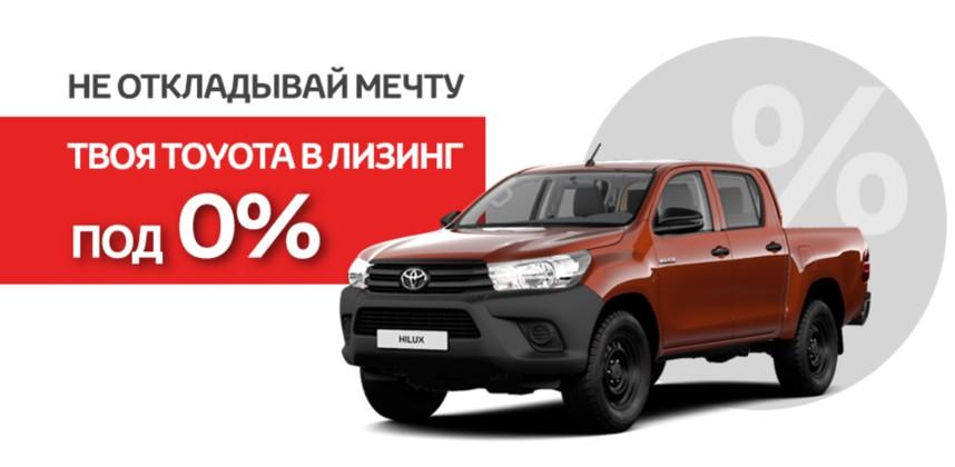 Беспроцентная рассрочка на Toyota Hilux