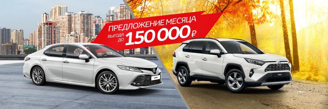 Специальное предложение месяца. Выгода до 150 000 рублей!