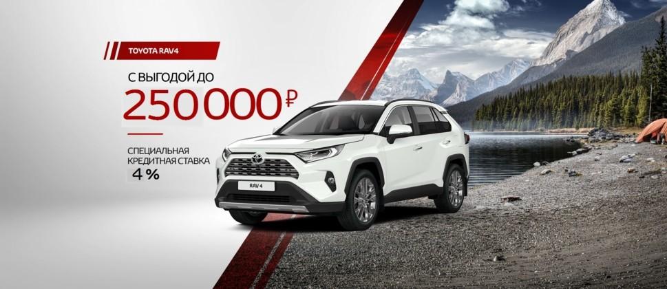 Выгода 250 000 руб. на Toyota RAV4