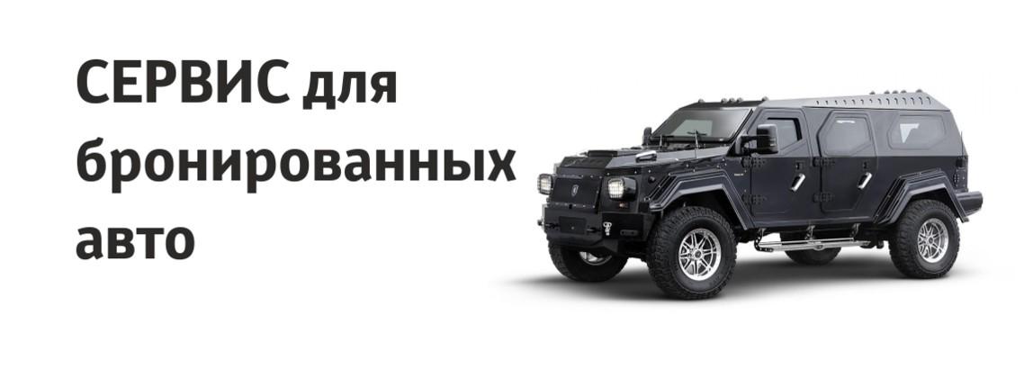 Сервис для бронированных автомобилей